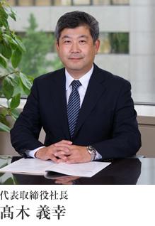 代表取締役社長 髙木 義幸